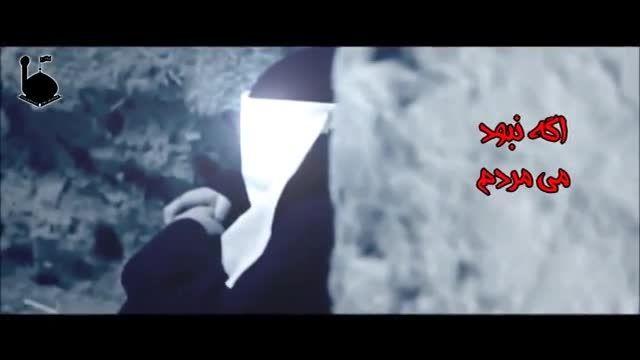 نماهنگ جدید برای سه ساله ی ابا عبدالله الحسین (ع)