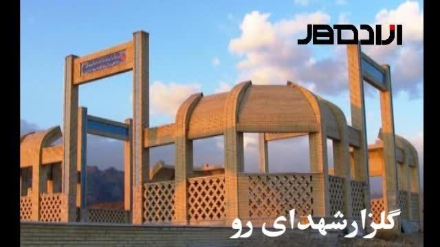 روستای مشهورترین فرد دنیا حاج قاسم سلیمانی