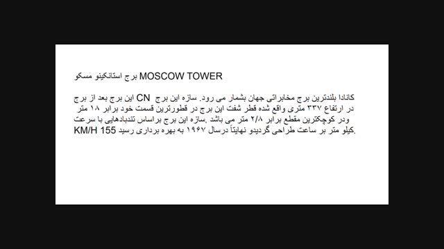 بلند ترین برج های جهان همراه با توضیح ساخت خودم