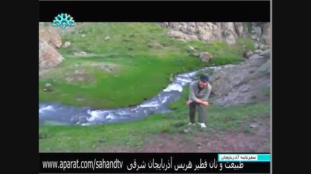 نان فطیر و طبیعت آبشار شیرلان در هریس آذربایجان شرقی