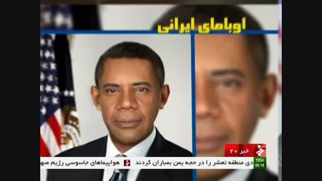 اوبامای ایرانی-بدل اوباما یا بازیگر نقش اوباما