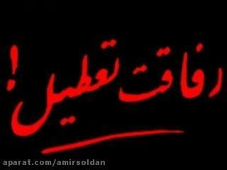 رفیق. تقدیم به نا رفیق ترین رفیقه دنیا. :)