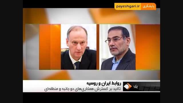 روابط ایران و روسیه