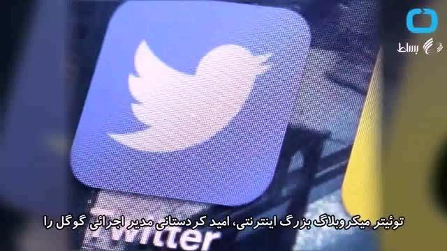 امید کردستانی، رئیس جدید توییتر، و درآمد نجومی اش!