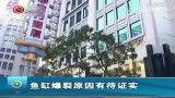 ۱۵ مجروح در حادثه ترکیدن آکواریوم شانگهای