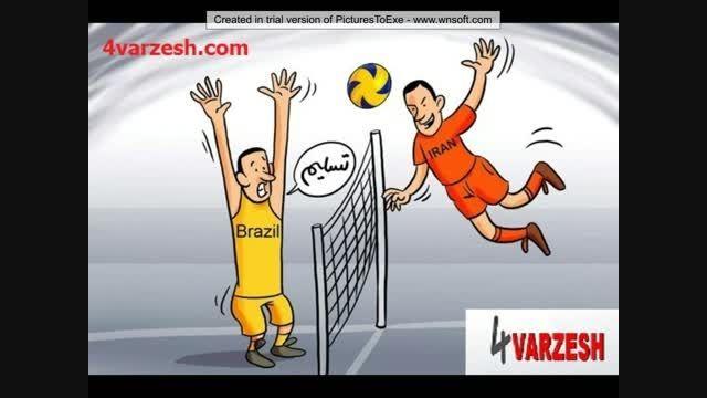 والیبالیستای کاریکاتوری