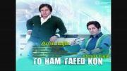 آهنگ جدید امیر تاجیک و امید تاجیک به نام تو هم تایید کن