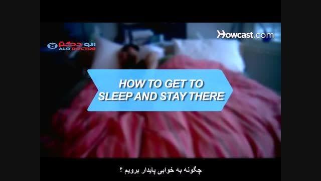نکته هایی برای داشتن یک خواب راحت