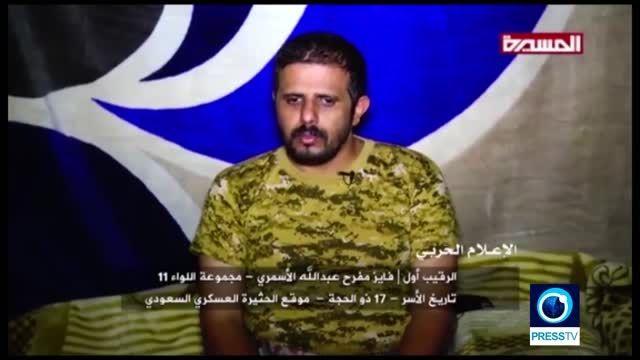 تصویر افسر اسیر سعودی + درمان افسر سعودی توسط یمنی ها