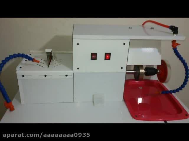 دستگاه تراش سنگ های قیمتی و نیمه قیمتی