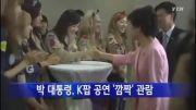 دیدار رییس جمهور کره با گروه های کره ای
