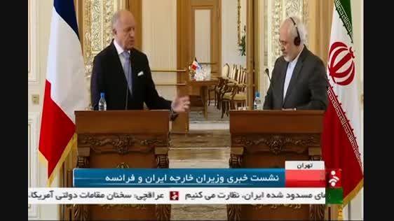 نشست خبری لوران فابیوس و محمد جواد ظریف