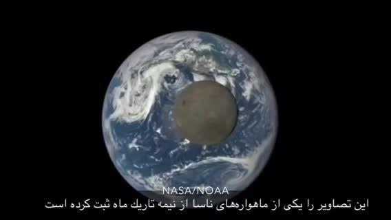ناسا تصاویرى از 'نیمه تاریک ماه' منتشر كرد
