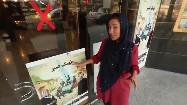 گزارش بی بی سی از سینمای فعلی ایران