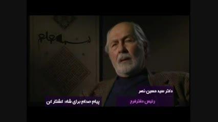 """فساد پهلوی ها در مستند """"به روایت دربار"""" - قسمت ششم"""