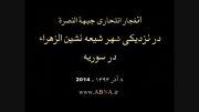 انفجار انتحاری جبهة النصرة در نزدیکی شهر شیعه الزهرا