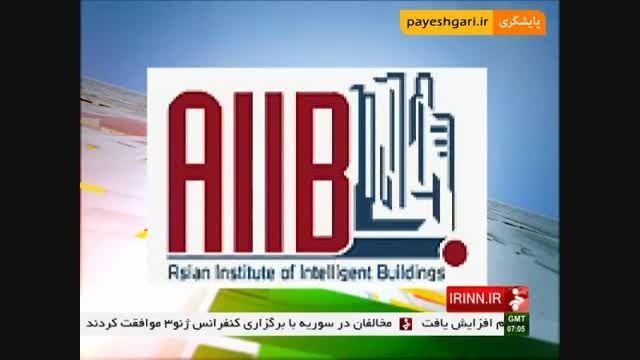 عضویت ایران در بانک سرمایه گذاری زیرساخت های آسیایی