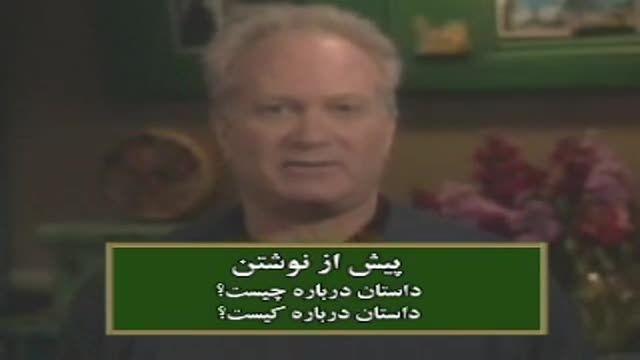 آموزش فیلمنامه نویسی سید فیلد - قسمت دوم
