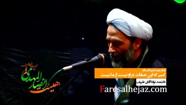 امام رضاعلیه السلام:کسی که این صفات دراو نیست ازما نیست