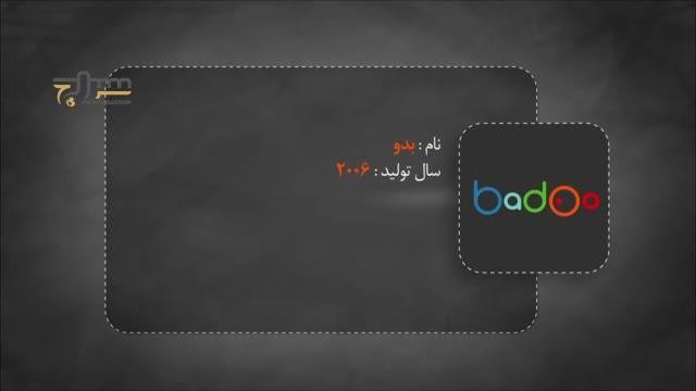 با شبکه های اجتماعی بیشتر آشنا شوید-بخش اول Badoo