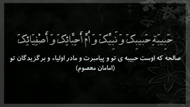 صلوات حضرت زهرا به نقل از امام حسن عسکری