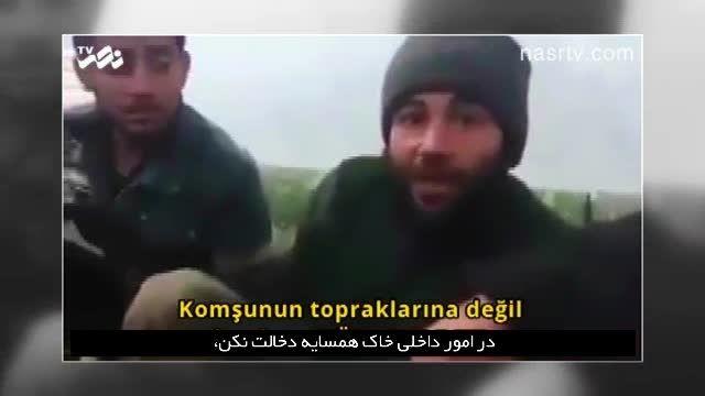 سندی بر حمایت ترکیه از تروریست های داعش
