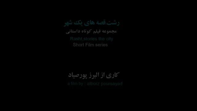 روزهای آخر اسفند