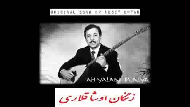 آهنگ زیبای سنتی ترکیه ای-آخ یالان دونیا♫♫♫