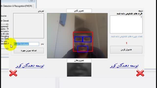 تشخیص و شناسایی که چهره و دهان(پردازش تصویری)