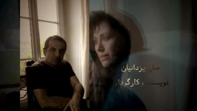 صفی یزدانیان، در دنیای تو و کارگردانان ارغوان