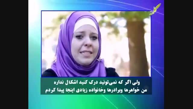 زن تازه مسلمان اروپایی. (از دیسکو تا مسجد)