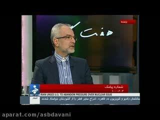 برنامه 7گام شبکه خبر مصاحبه با صیدانلو سرپرست فدراسیون