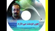 عاشقانه ای با شعر و صدای بهمن قره داغی