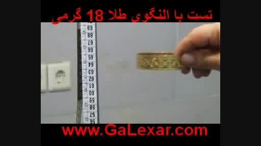 تست عمق زنی النگوی طلا توسط فلزیاب گلکسار ecr5000