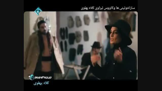 سریال کلاه پهلوی  کاووس لیراوی  سارا خوئینی ها