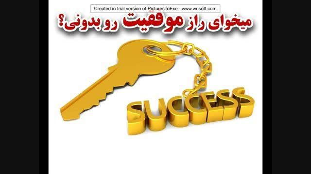راز موفقیت از زبان آدم های موفق
