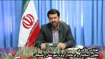 پیام نوروزی فرماندار رفسنجان به مردم رفسنجان