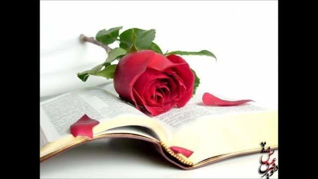 دفتر عشق/اجرای زیبایی از اشعار عاشقانه