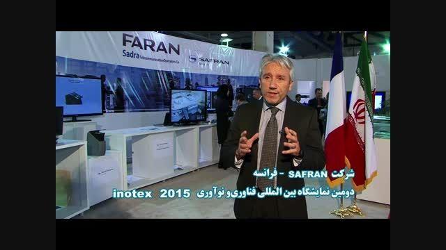 حضور شركت هایی از 15 كشور اروپایی و آسیایی در INOTEX