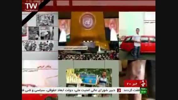 واکنش هیئت ایران به اجرای شکیرا در سازمان ملل