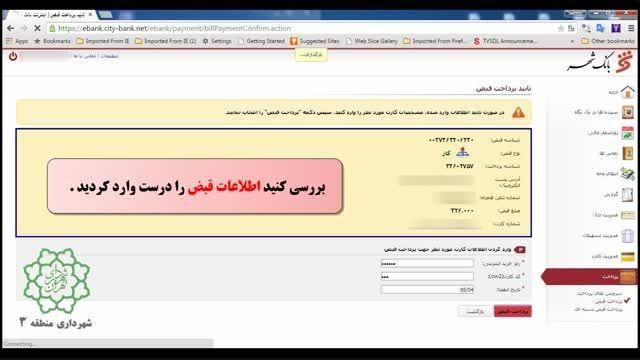 پرداخت قبض از طریق اینترنت بانک شهر