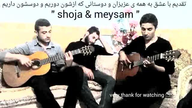 نشکن دلمو محسن یگانه و محسن چاووشی با صدای بچه های خوش