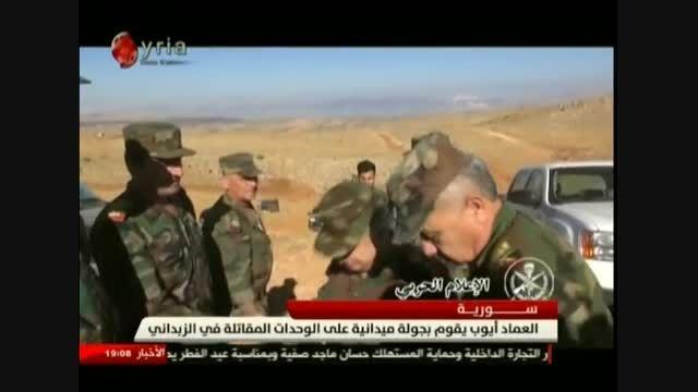 بازدید رییس ستاد مشترک ارتش سوریه از زبدانی