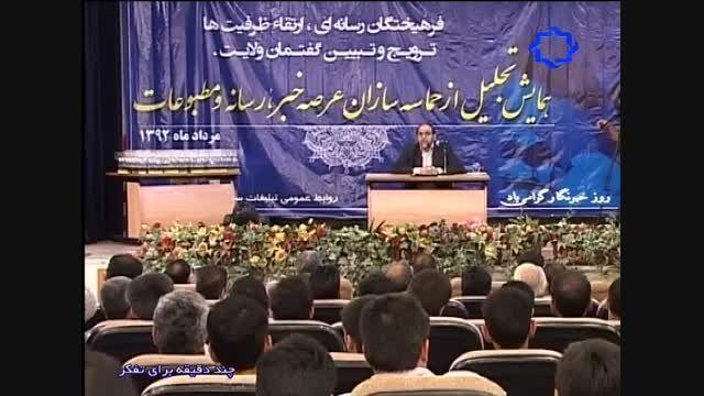 رابطه تکفیری ها با آمریکا و جریان رسانه ای غرب-رحیم پور