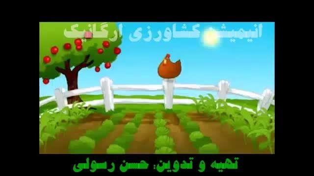 انیمیشن کشاورزی ارگانیک