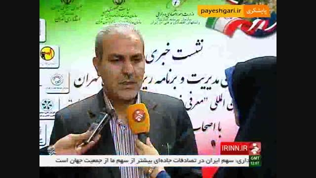 استان تهران 52 درصد منابع درامدی دولت را تامین می كند