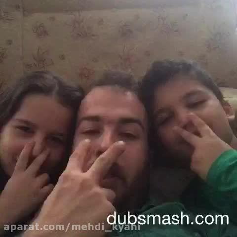 Dub smash داب اسمش