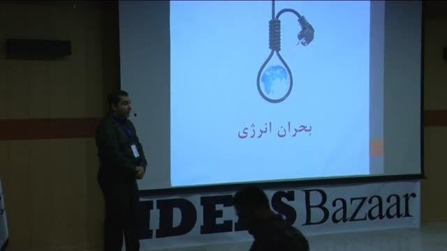 آقای مهدی عراقی – بهینه سازی مصرف انرژی
