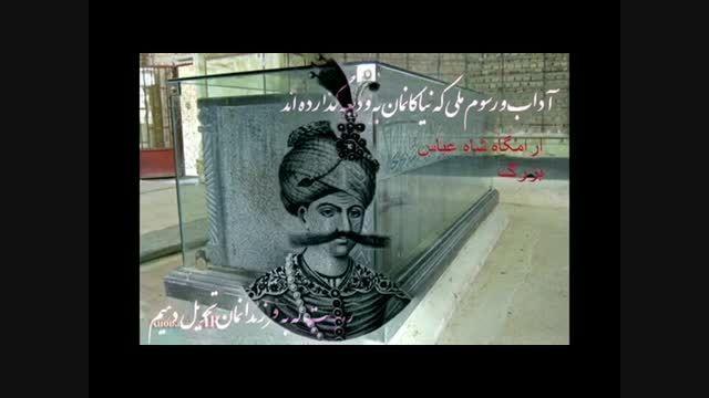 بازگشت ایران شمالی به خاک ایران