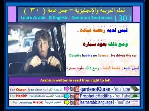 آموزش زبان عربی - زبان عربی فصیح